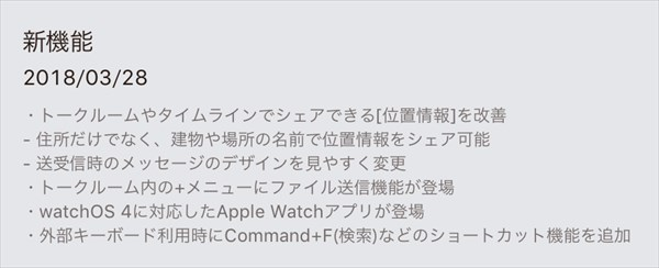 LINE_バージョン8._4_0_新機能_iOS_20180328