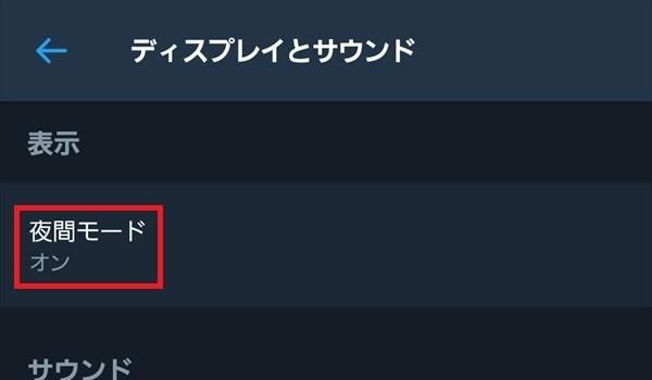 Twitter_夜間モード_ オン