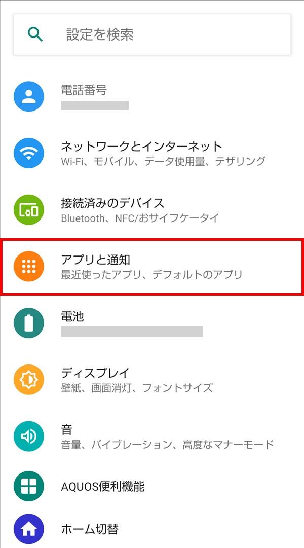 Android10_AQUOS_sense2_設定_アプリと通知