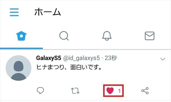 Twitter_いいね