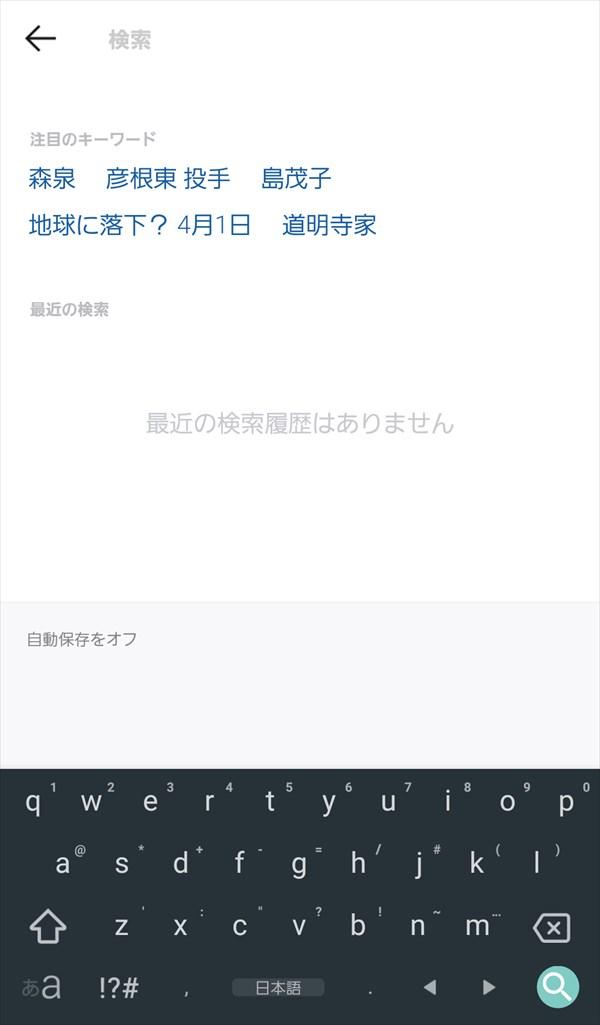 LINE_ニュースタブ_検索機能2