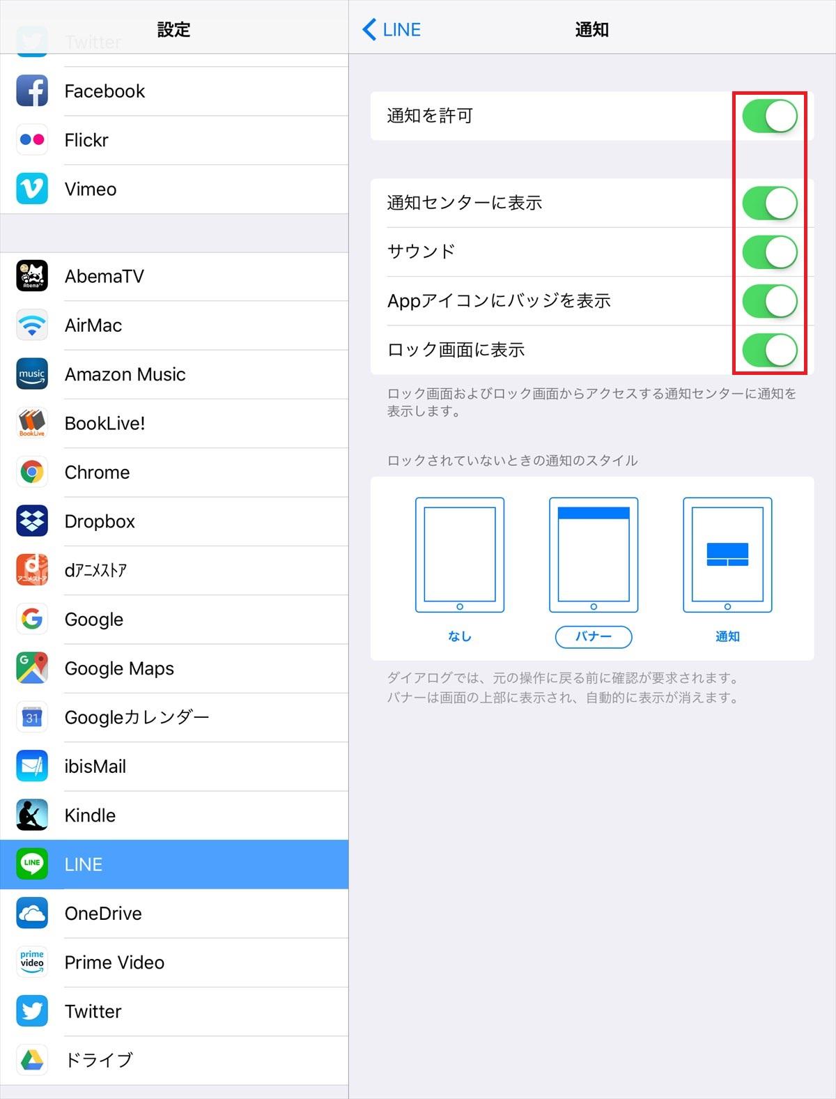 iPad_設定_LINE_通知を許可