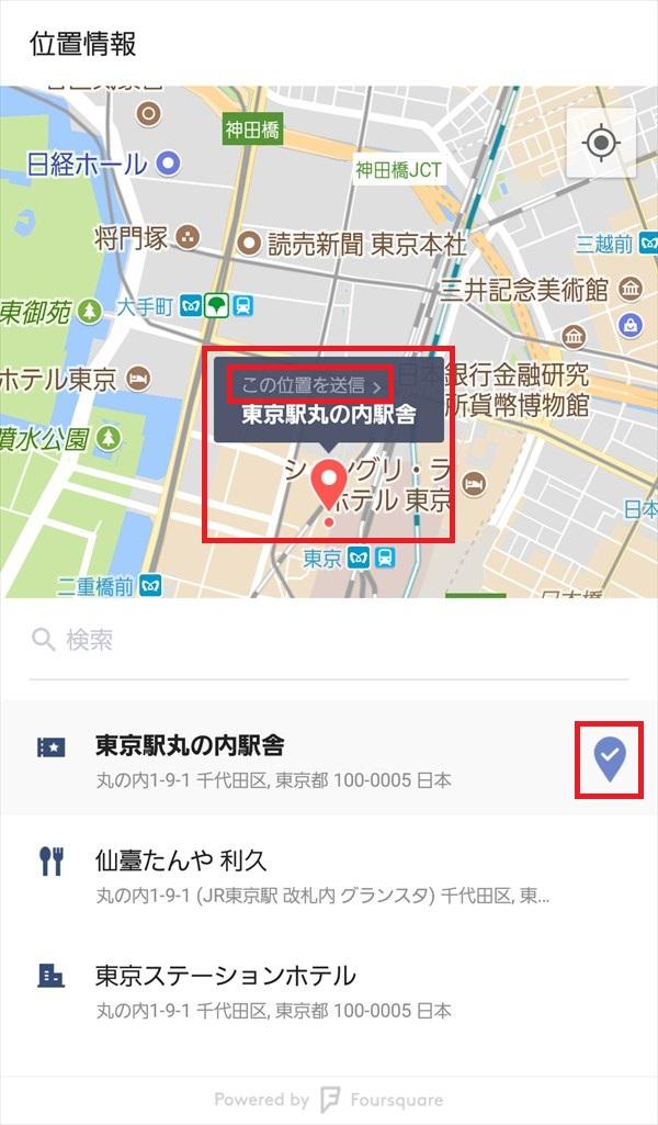 LINE_位置情報_ピンの周辺を検索_東京丸の内駅舎2_3