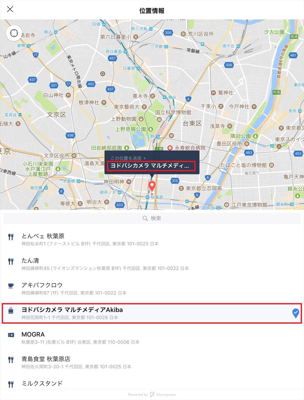 LINE_位置情報_送信6_iOS