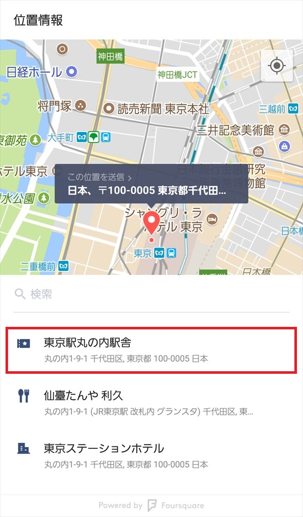 LINE_位置情報_ピンの周辺を検索_東京駅丸の内駅舎