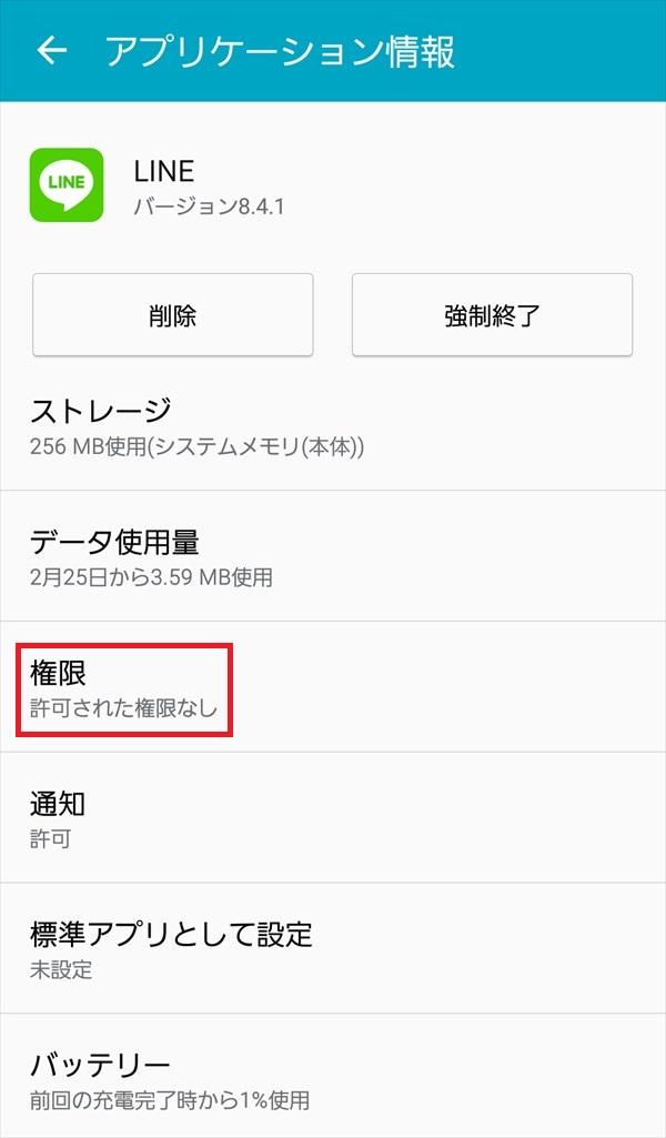 GalaxyS5_アプリケーション情報_LINE_権限