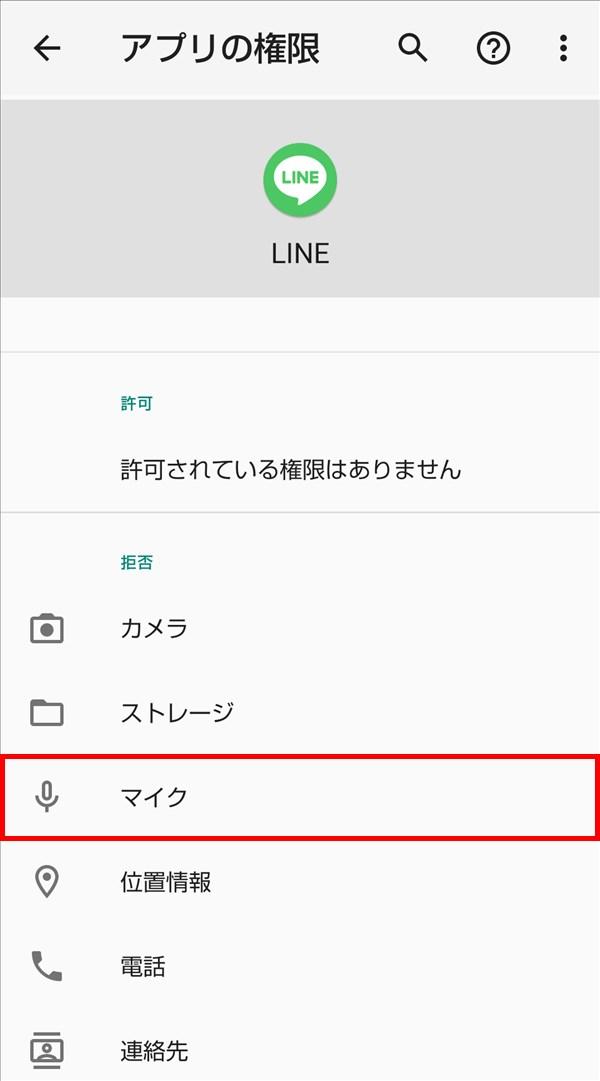Android10_AQUOS_sense2_設定_アプリの権限_LINE_マイク