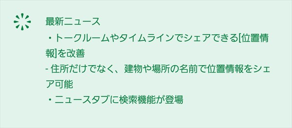 LINE_アップデート_バージョン8.4.1_最新ニュース_Android_20180328