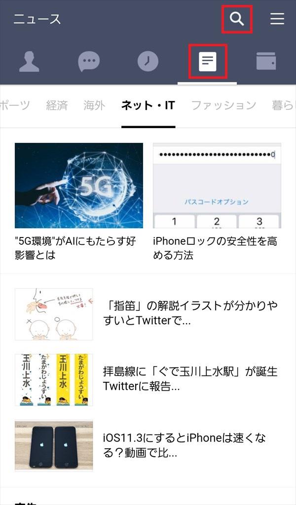 LINE_ニュースタブ_検索機能