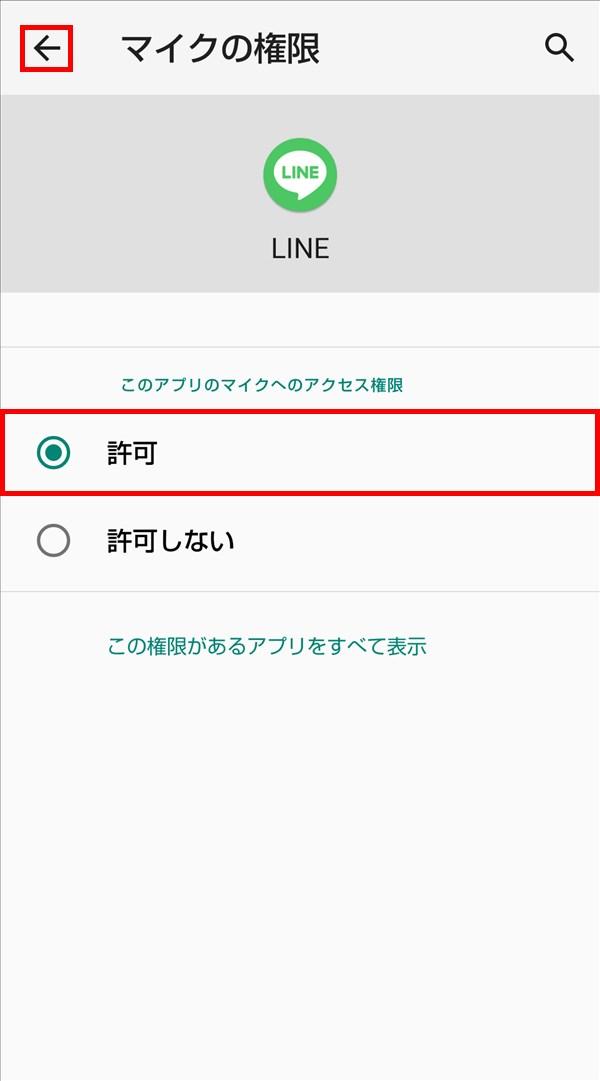 Android10_AQUOS_sense2_設定_LINE_マイクの権限_許可
