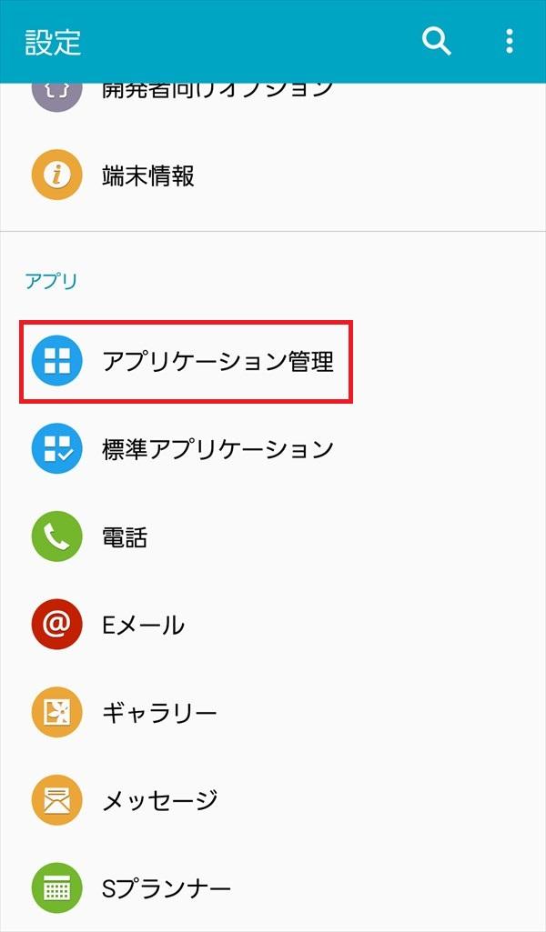 GalaxyS5_設定_アプリケーション管理
