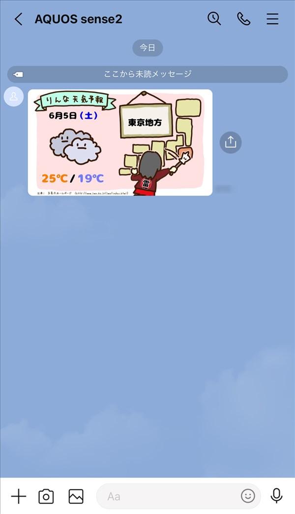 iOS版LINE_トークルーム_写真転送