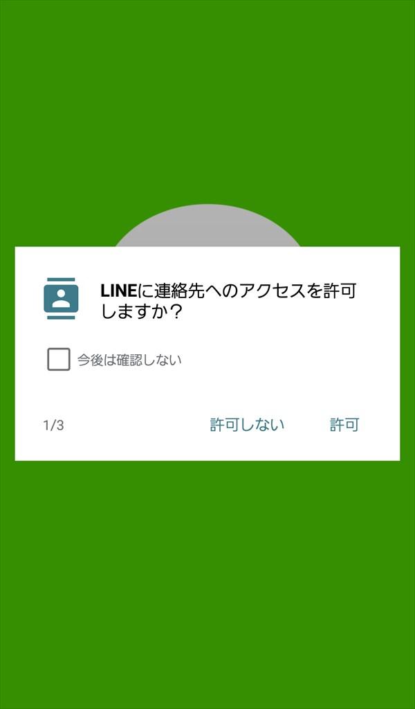 LINEに連絡先へのアクセスを許可しますか?