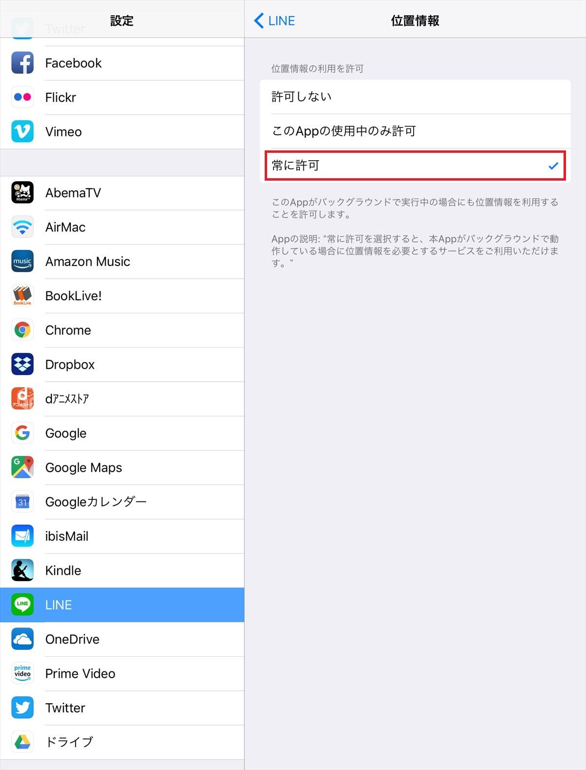 iPad_設定_LINE_位置情報