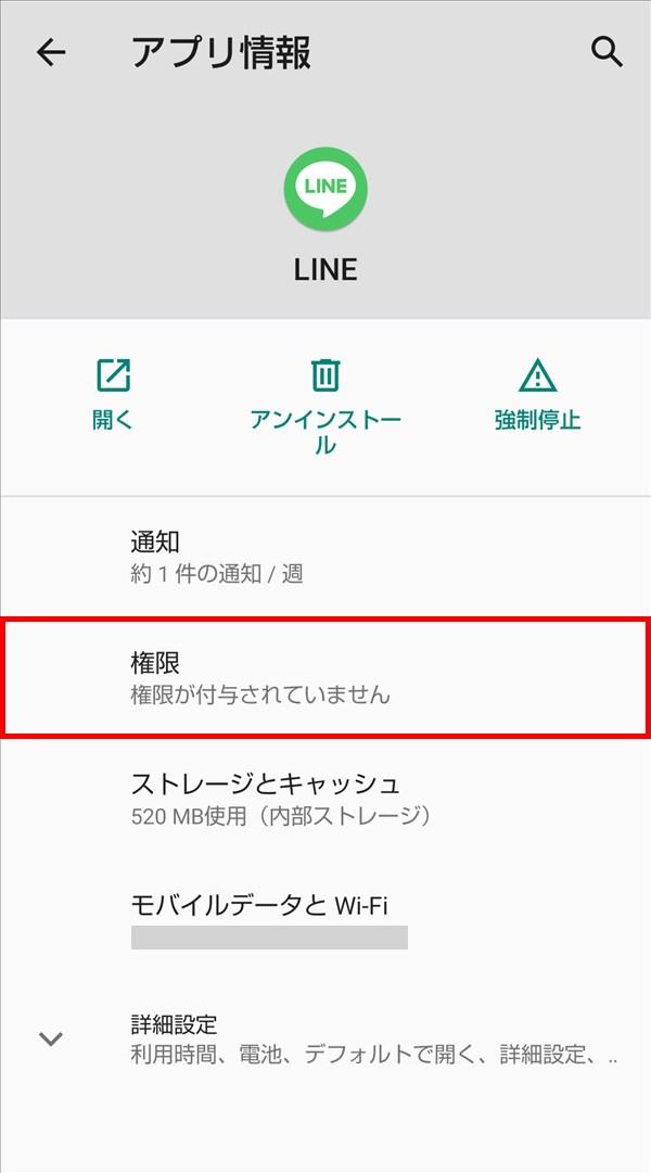 Android10_AQUOS_sense2_設定_アプリ情報_LINE_権限