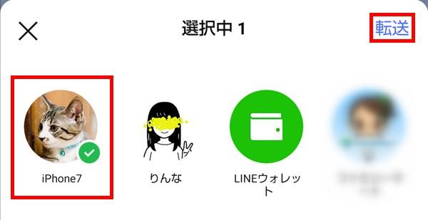Android版LINE_写真転送_送信先を選択