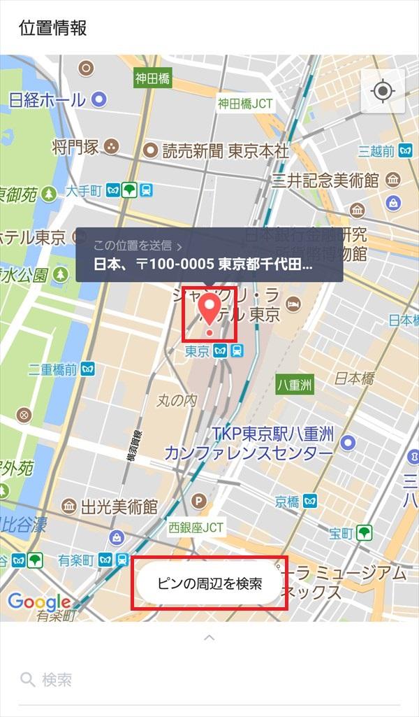 LINE_位置情報_ピンの周辺を検索_東京2_2