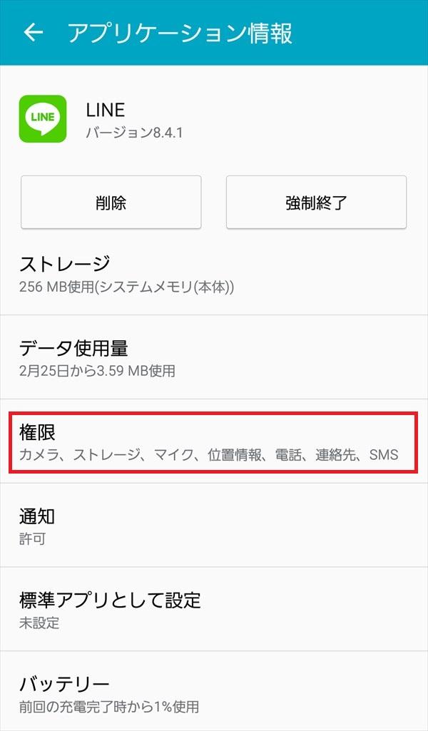 GalaxyS5_アプリケーション情報_LINE_権限2