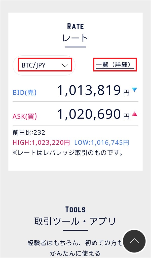 DMM-Bitcoin_RATEレート枠1