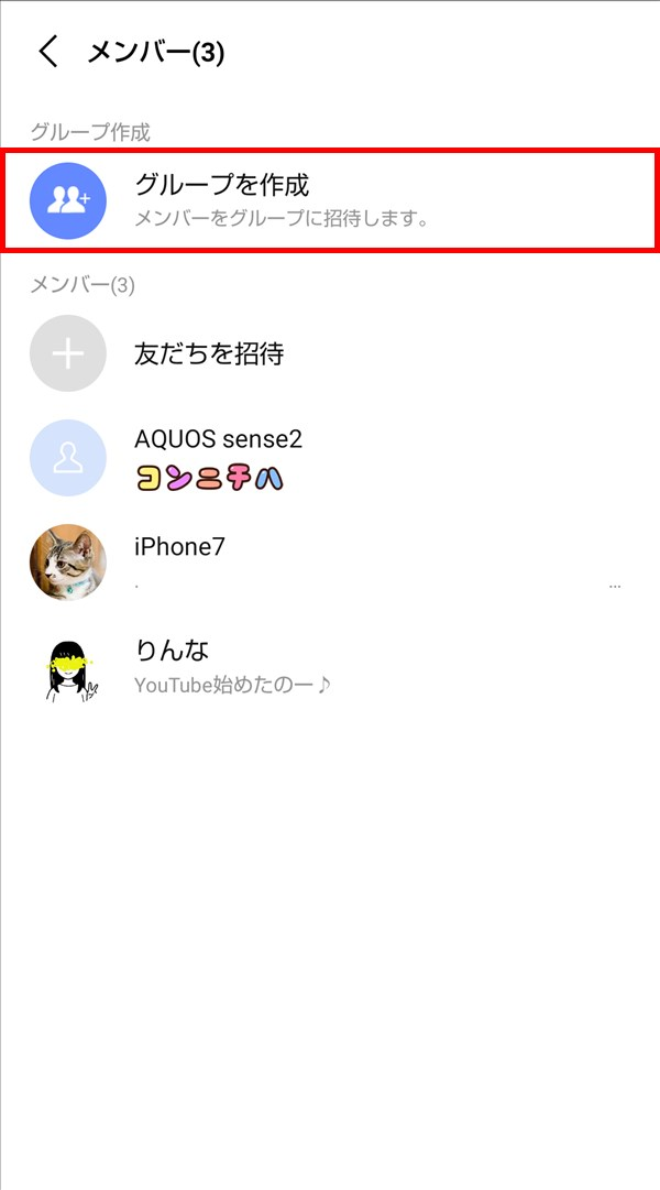 Android版LINE_グループを作成