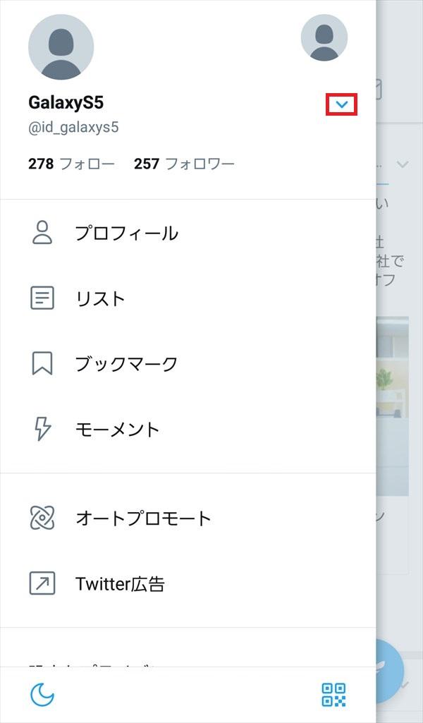 Twitter公式アプリ_複数アカウント_メニュー_2018-04-17