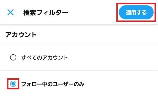 Twitter公式アプリ_検索フィルター