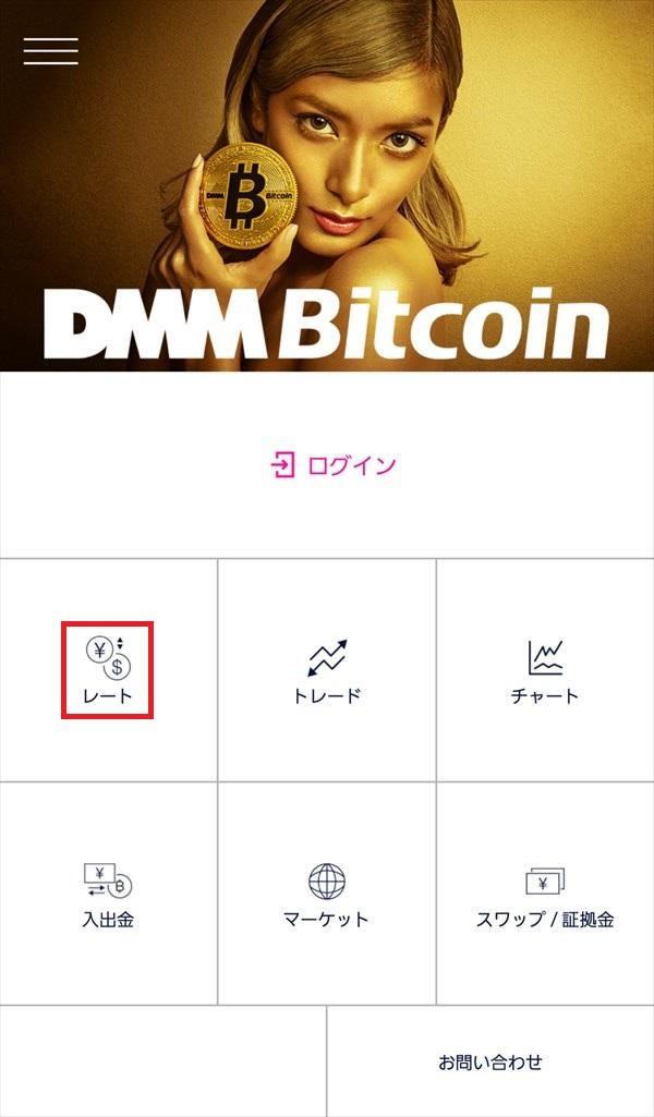 Dmm-Bitcoinアプリ1