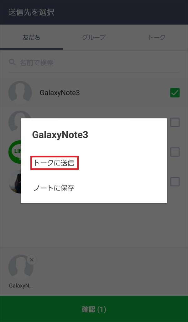 YouTube動画_LINE_トークに送信1