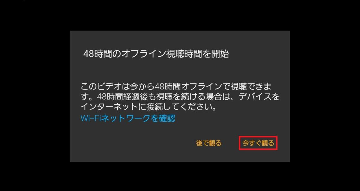 Amazonプライム・ビデオ_48時間のオフライン視聴時間を開始1