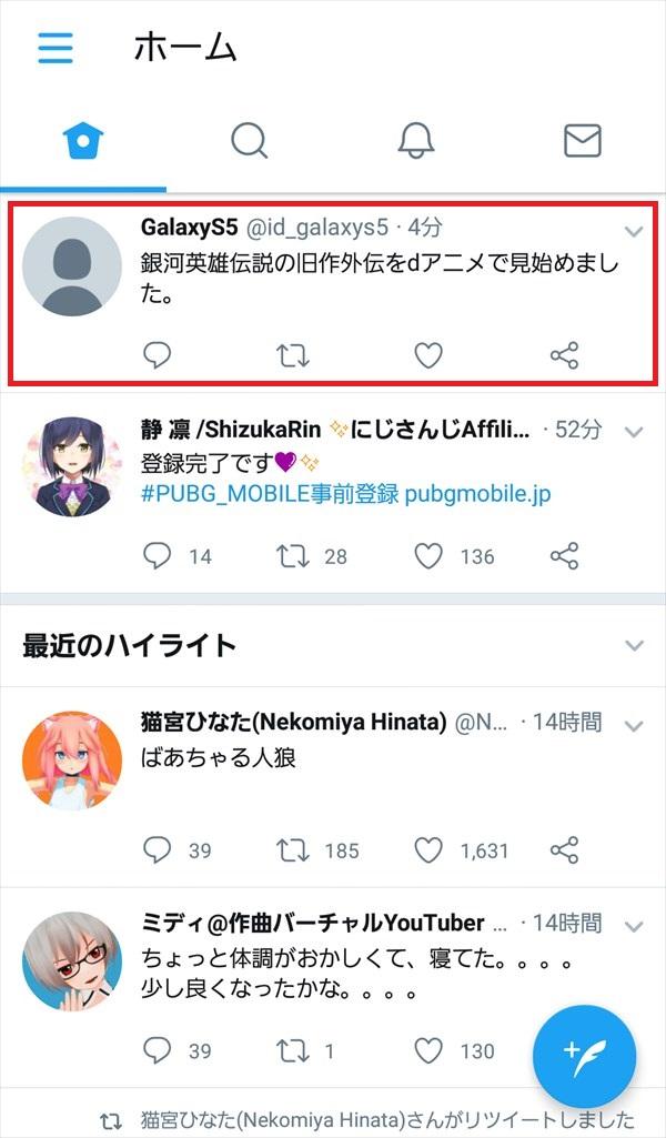 Twitter公式アプリ_ホーム_2018-04-25