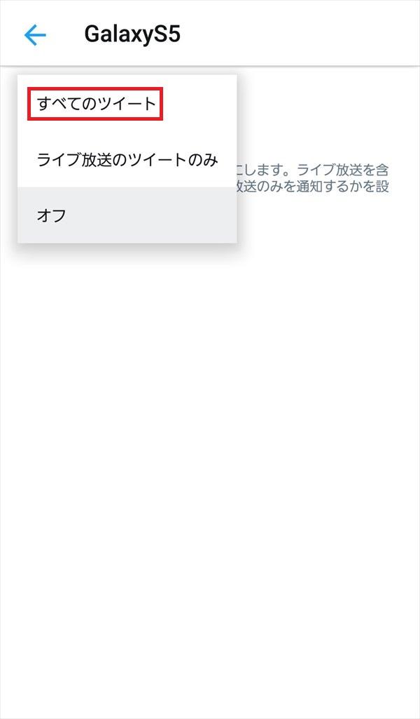 Twitter公式アプリ_アカウント通知画面_ポップアップ_2018-04-21_1