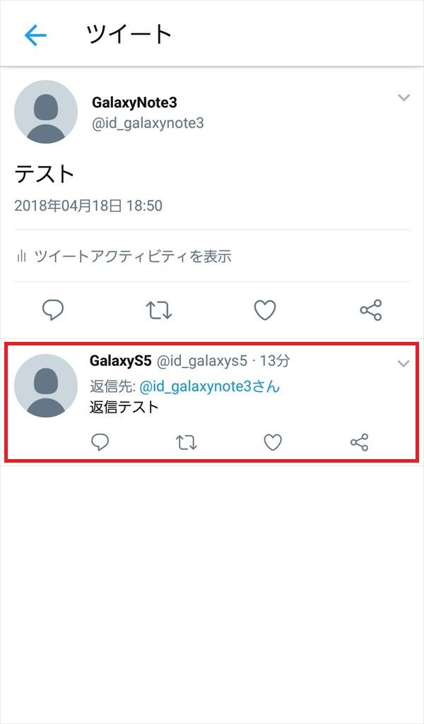 Twitter公式アプリ_ミュートしたユーザーのリプライ_2018-04-18_1