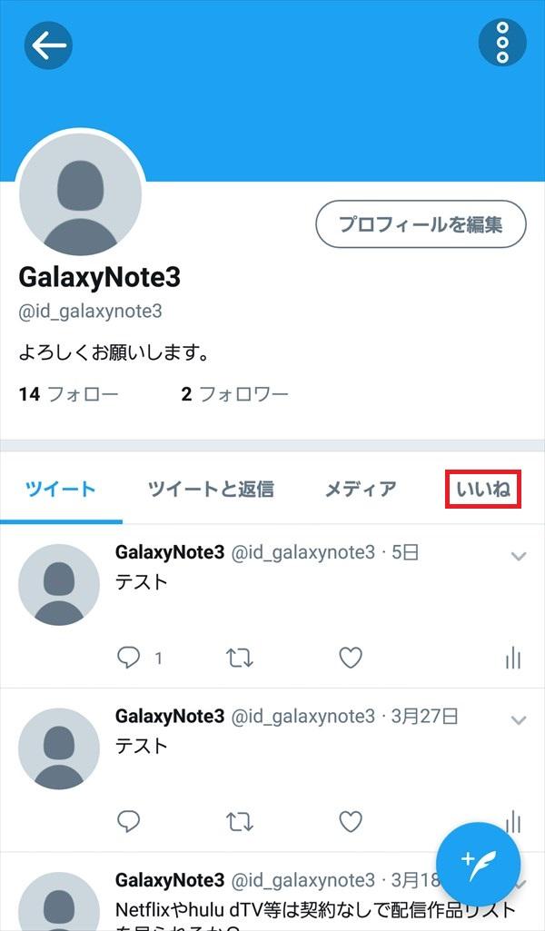 Twitter公式アプリ_プロフィール_ツイート_2018-04-24_1_1