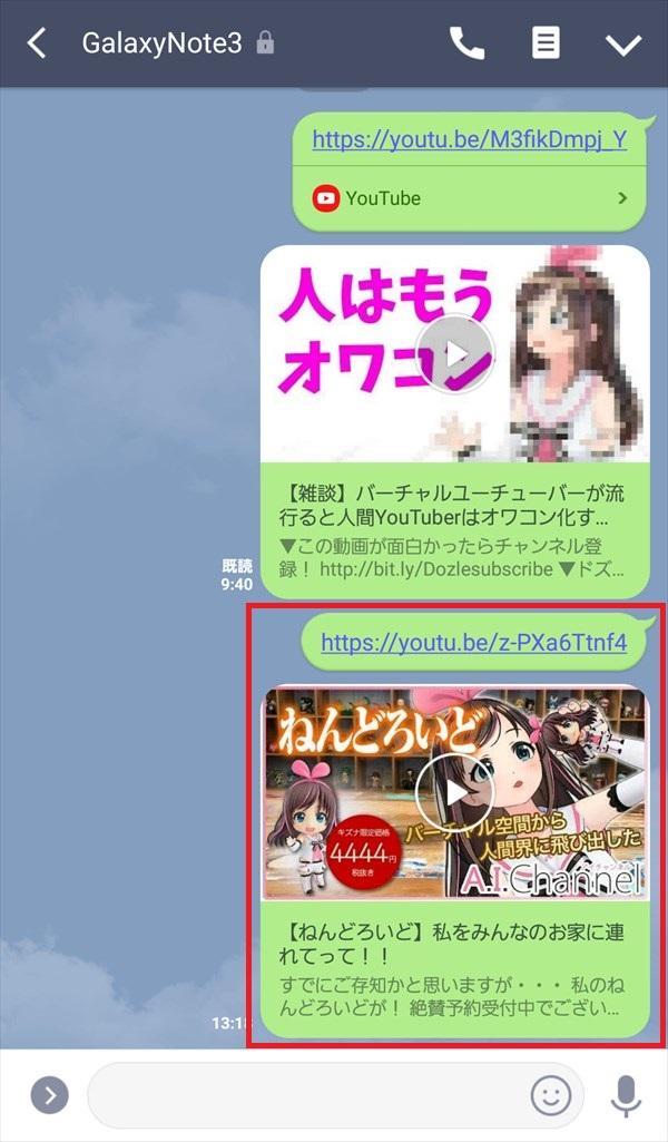 LINE_トークルーム_YouTube動画_送信2