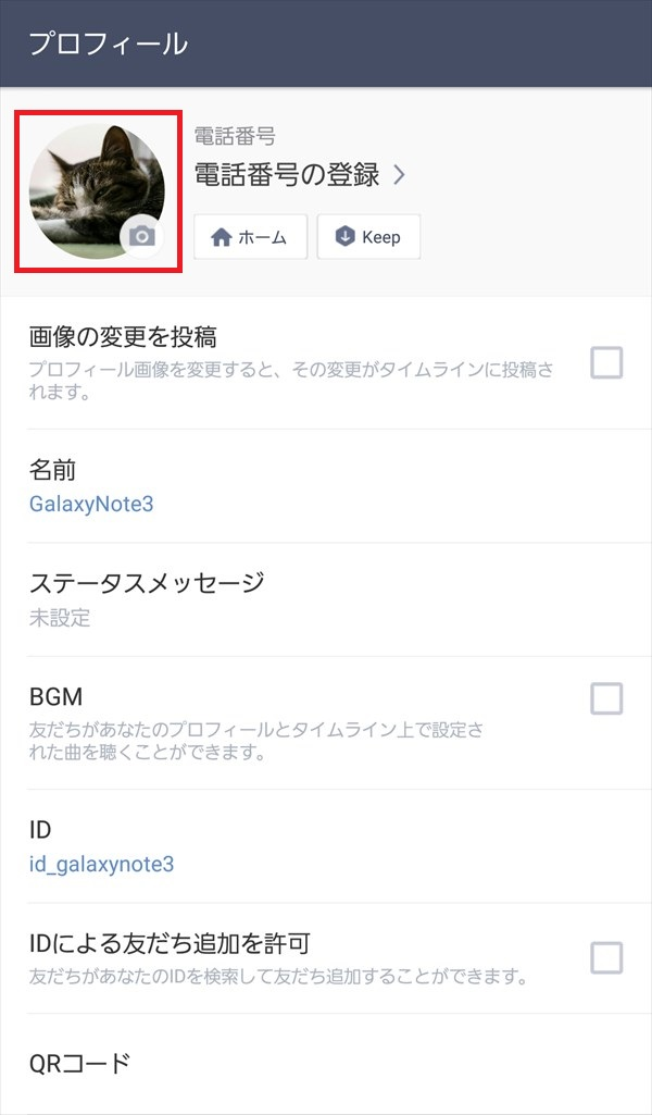 LINE_プロフィール画像変更2