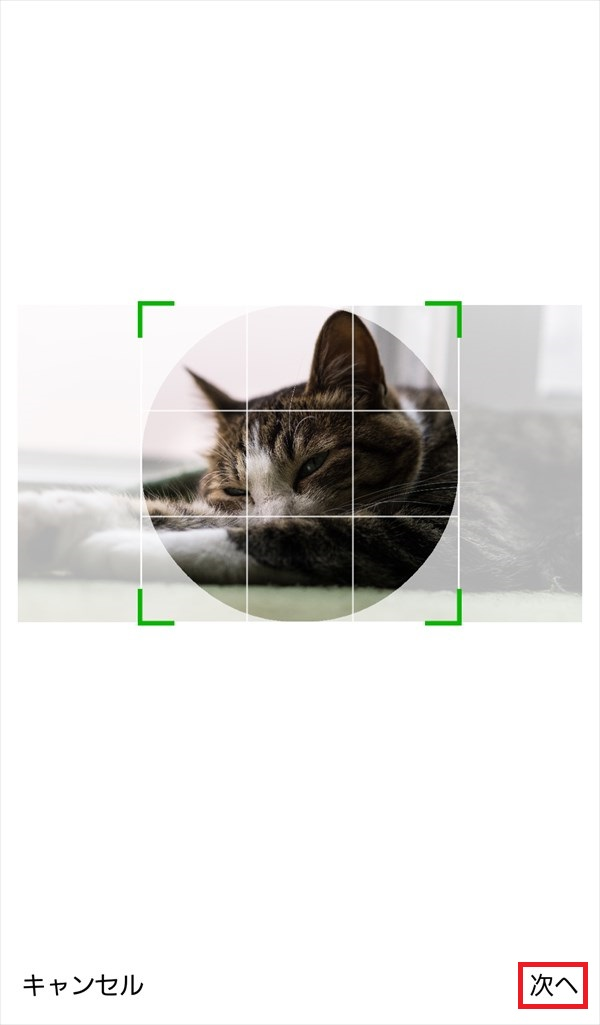 LINE_プロフィール画像_切り抜き_トリミング