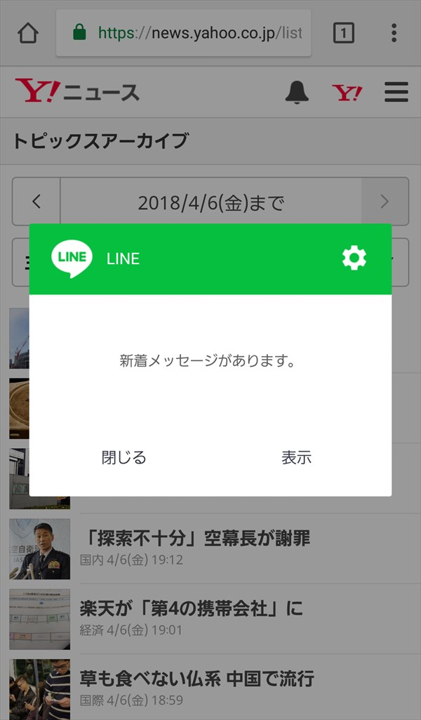 LINE_ポップアップ通知_Chrome画面