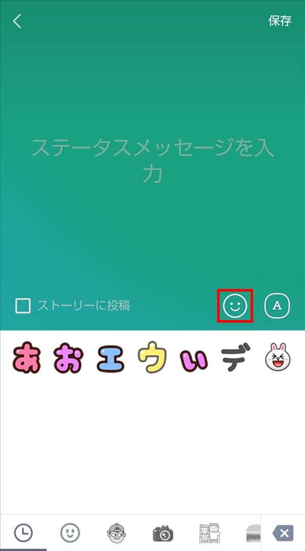 LINE_ステータスメッセージ_顔_デコ文字