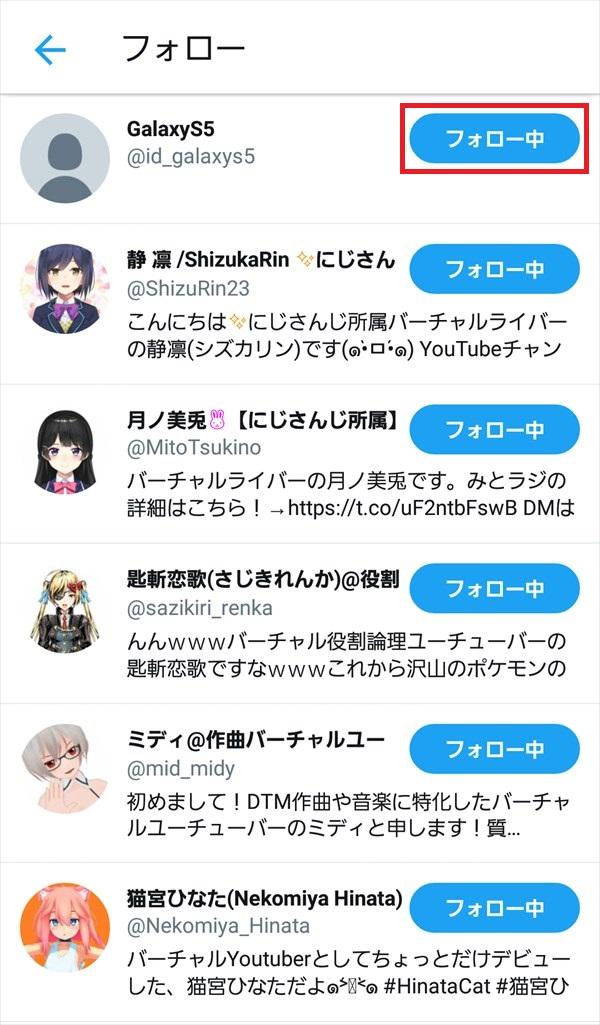 Twitter公式アプリ_フォロー_2018-04-19_1