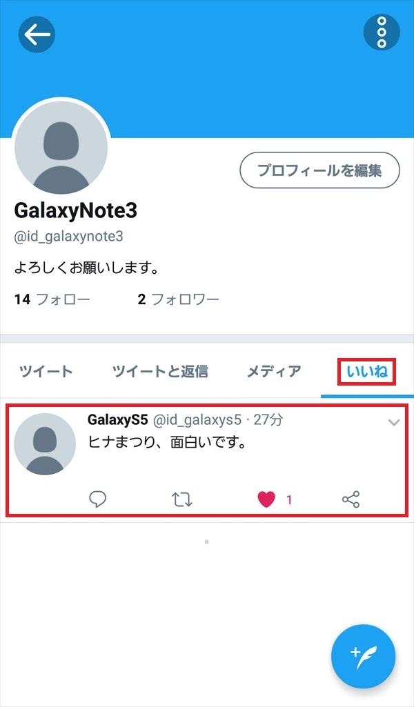Twitter公式アプリ_プロフィール_いいね_2018-04-24_1
