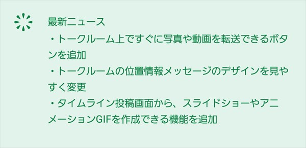 LINE_Android版アップデート_2018-04-16