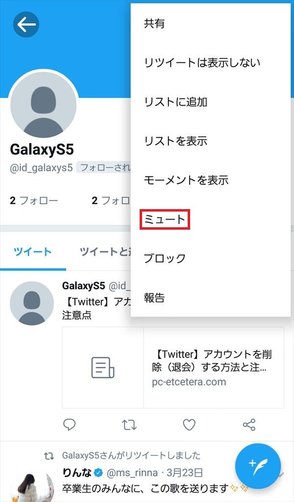 Twitter公式アプリ_フォロワー_ミュート_2018-04-18_2