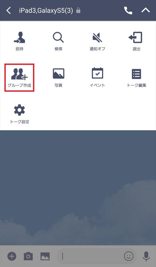 LINE_複数人トーク_グループ作成