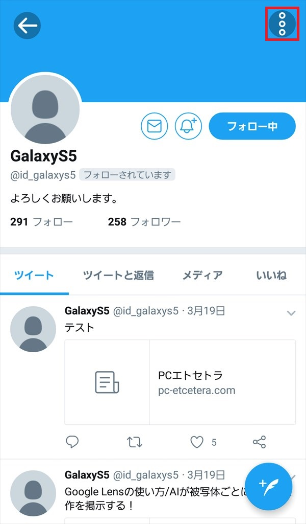 Twitter公式アプリ_フォロワー_プロフィール1
