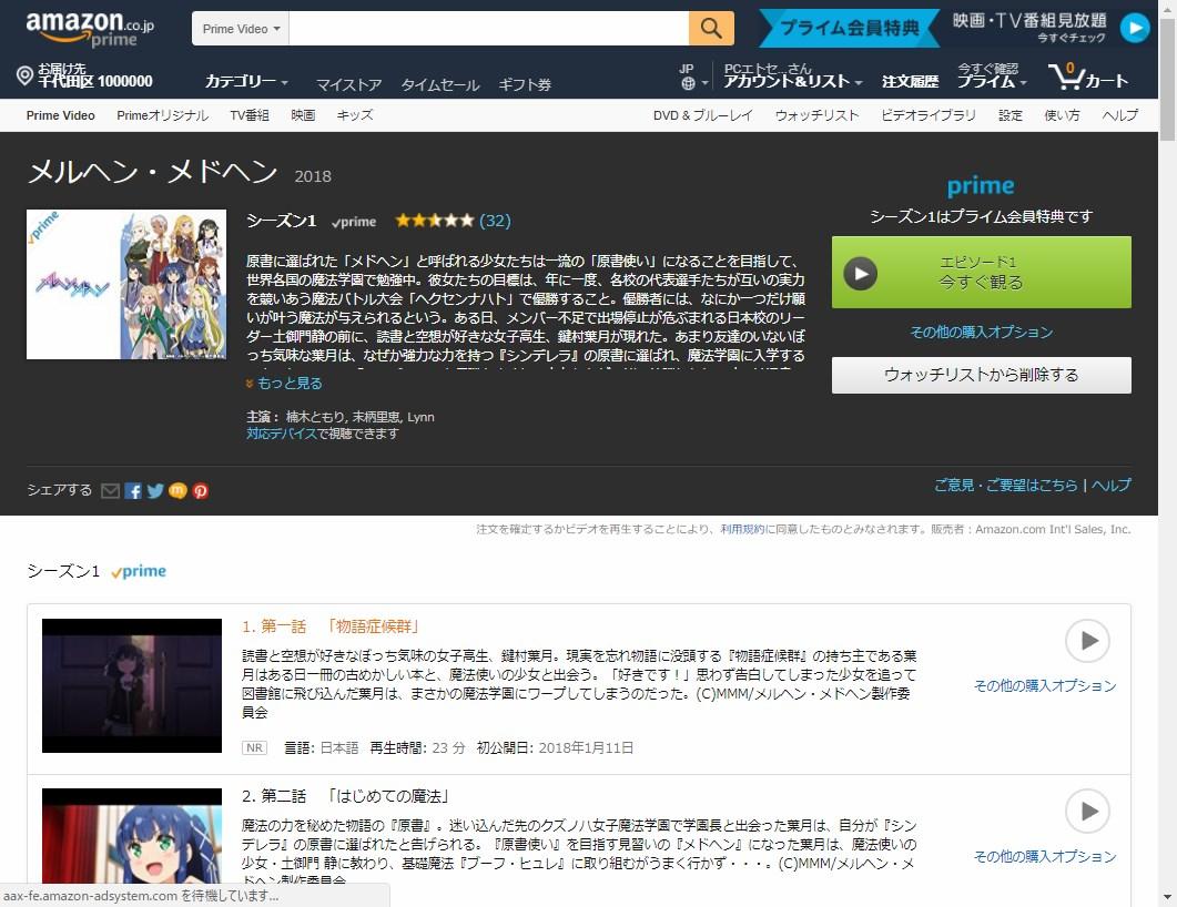 Amazonプライム・ビデオ_メルヘン・メドヘン詳細