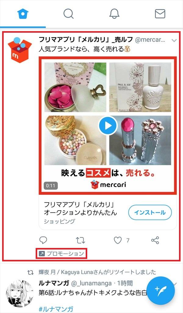 Twitter公式アプリ_ホーム_広告1