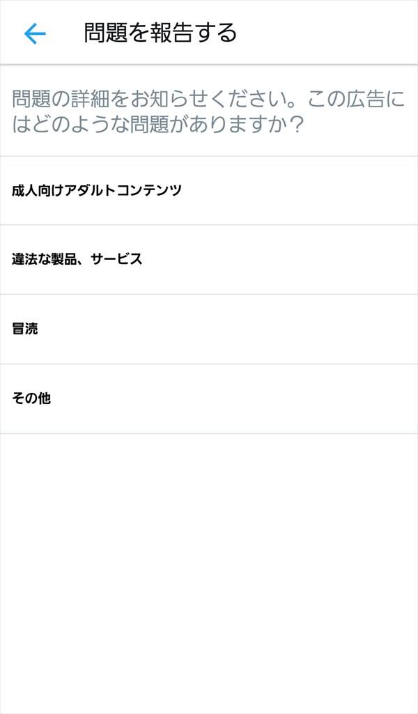 Twitter公式アプリ_広告_問題を報告1