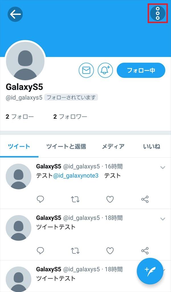 Twitter公式アプリ_フォロワー_プロフィール_2018-04-19_1