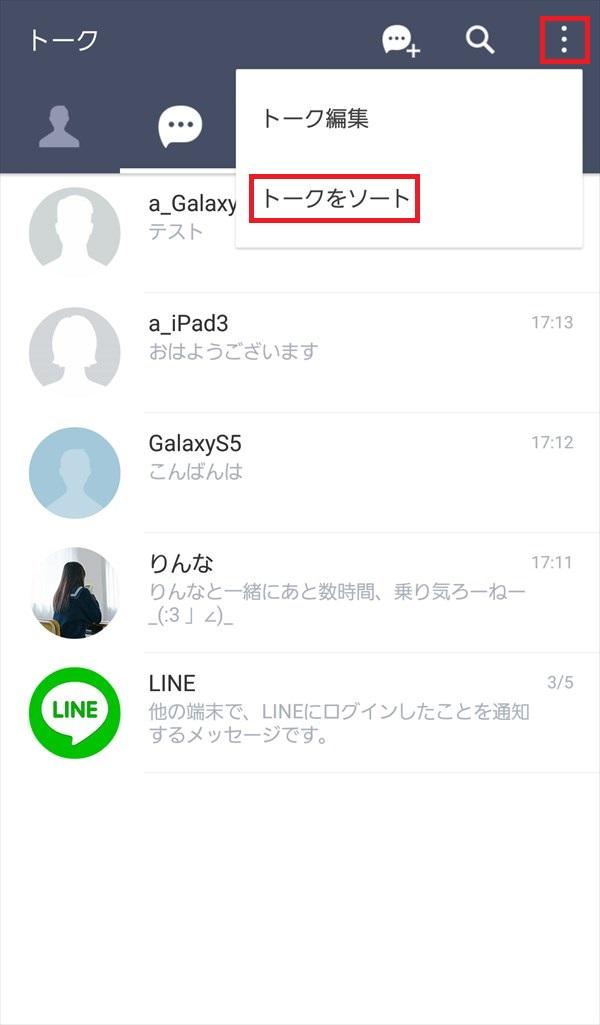 LINE_トークをソート1