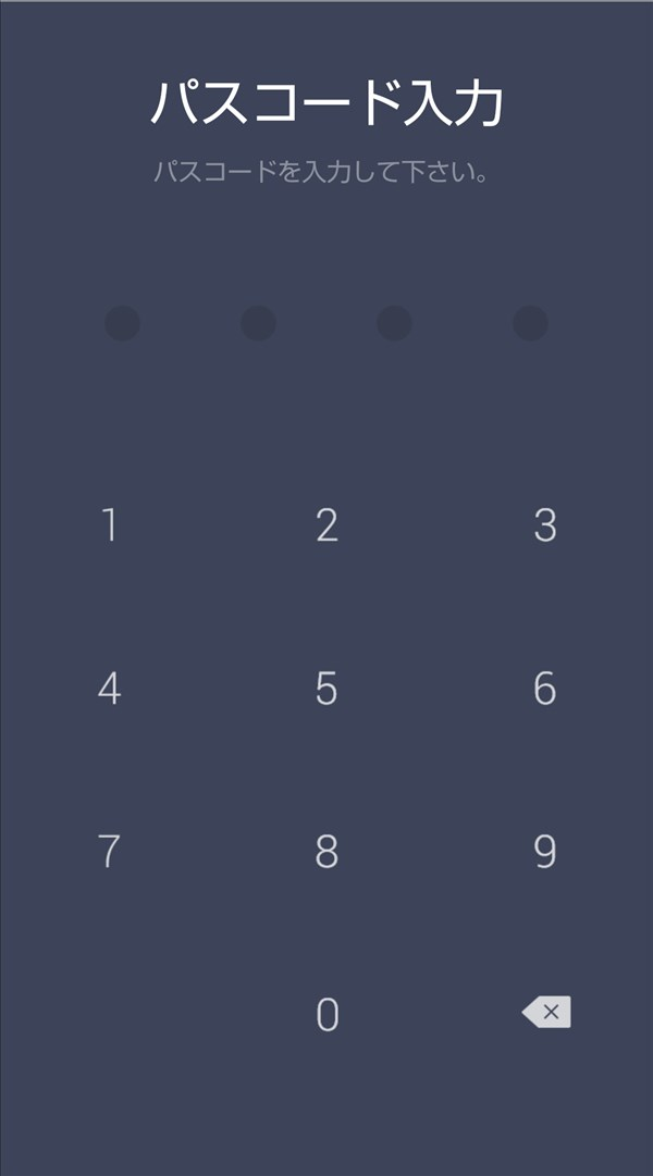 Android版LIN_パスコード入力